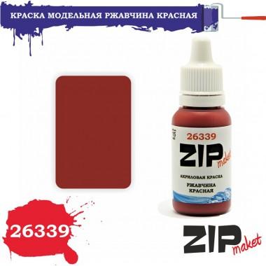 26339 ZIPmaket РЖАВЧИНА красная, матовая 15 мл