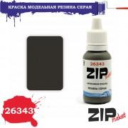26343 ZIPmaket Резина серая, матовая 15 мл