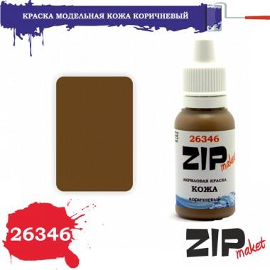 26346 ZIPmaket КОЖА коричневый, матовая, 15 мл.