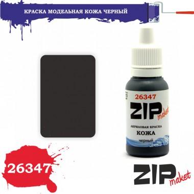 26347 ZIPmaket КОЖА черный, матовая, 15 мл.