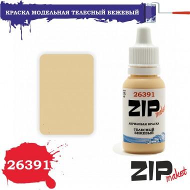 26391 ZIPmaket Телесный бежевый, матовая 15 мл