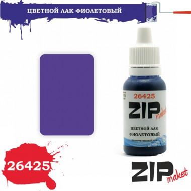 26425 ZIPmaket Лак цветной фиолетовый, полиуретановый, 15 мл