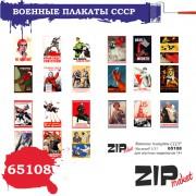 65108 ZIPmaket Военные плакаты СССР, 1/35