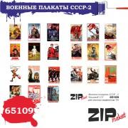 65109 ZIPmaket Военные плакаты СССР-2, 1/35