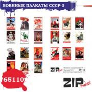65110 ZIPmaket Военные плакаты СССР-3, 1/35
