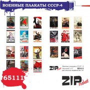 65111 ZIPmaket Военные плакаты СССР-4, 1/35