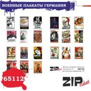 65112 ZIPmaket Военные плакаты Германия, 1/35