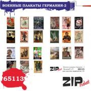 65113 ZIPmaket Военные плакаты Германия - 2, 1/35