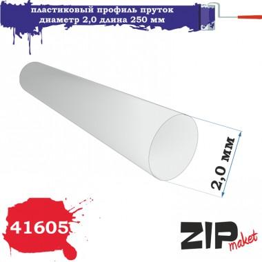 41605 Zipmaket Пластиковый профиль пруток диаметр 2,0 длина 250 мм