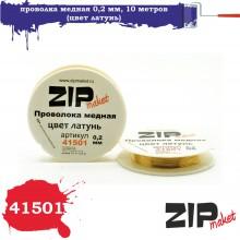 41501 Zipmaket Проволока медная 0,2 мм, 10 метров (цвет латунь)
