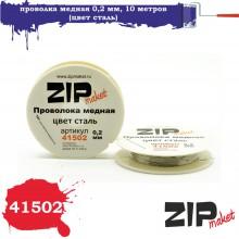 41502 Zipmaket Проволока медная 0,2 мм, 10 метров (цвет сталь)
