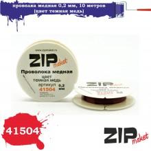 41504 Zipmaket Проволка медная 0,2 мм, 10 метров (цвет темная медь)