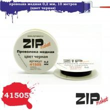 41505 Zipmaket Проволка медная 0,2 мм, 10 метров (цвет черная)