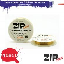 41511 Zipmaket Проволка медная 0,25 мм, 10 метров (цвет латунь)