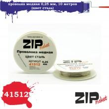 41512 Zipmaket Проволка медная 0,25 мм, 10 метров (цвет сталь)