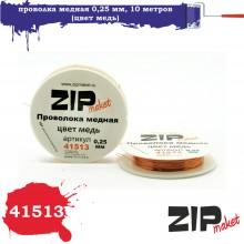 41513 Zipmaket Проволка медная 0,25 мм, 10 метров (цвет медь)
