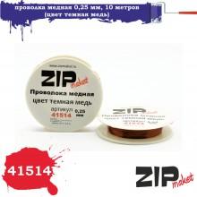 41514 Zipmaket Проволка медная 0,25 мм, 10 метров (цвет темная медь)