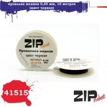 41515 Zipmaket Проволка медная 0,25 мм, 10 метров (цвет черная)
