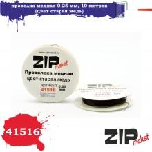 41516 Zipmaket Проволка медная 0,25 мм, 10 метров (цвет старая медь)