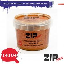 14104 ZIPmaket Текстурная паста мелкая светло-коричневая, 120 мл.