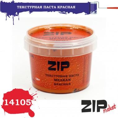14105 ZIPmaket Текстурная паста мелкая красная, 120 мл.