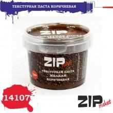 14107 ZIPmaket Текстурная паста мелкая коричневая, 120 мл.