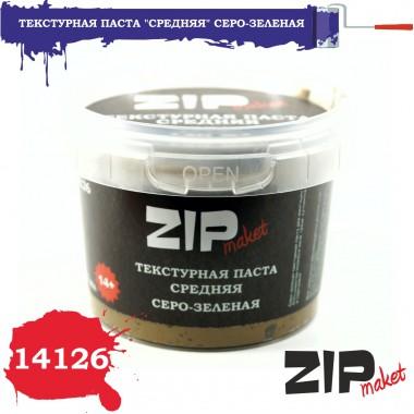14126 ZIPmaket Текстурная паста Средняя серо-зелёная, 120 мл.