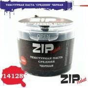 14128 ZIPmaket Текстурная паста средняя чёрная, 120 мл.