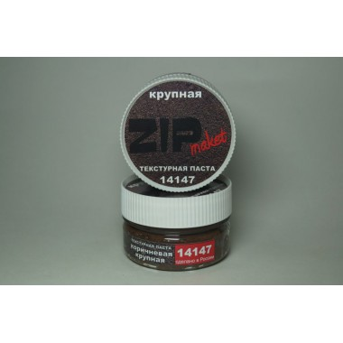 14147 ZIPmaket Текстурная паста крупная коричневая, 120 мл.