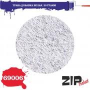 69006 ZIPmaket Трава добавка белая 2 мм