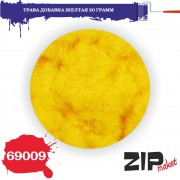 69009 ZIPmaket Трава добавка желтая 20 грамм