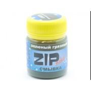 12207 Zip-maket Смывка Зеленый грязный, 40 мл