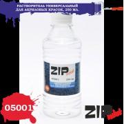 05001 ZIPmaket Универсальный растворитель для акриловых красок, 250 мл