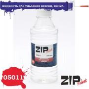 05011 ZIPmaket Средство для удаления краски, 250 мл