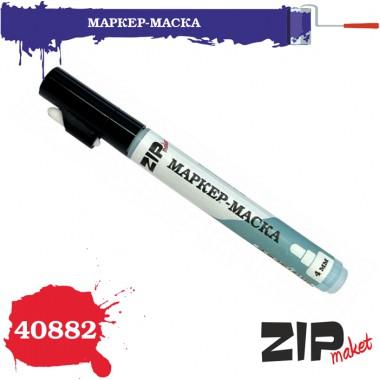 40882 ZIPmaket Маска прозрачная жидкая, маркер-маска.