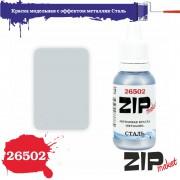 26502 ZIPmaket Сталь, металлик, 15 мл.