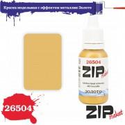 26504 ZIPmaket Золото, металлик, 15 мл.