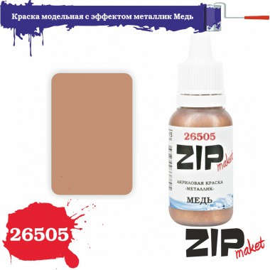 26505 ZIPmaket Медь, металлик, 15 мл.