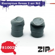 81002 ZIPmaket Изогнутые бочки 2 шт. N2, 1/35