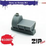 81007 ZIPmaket Печь из бочки N1, 1/35