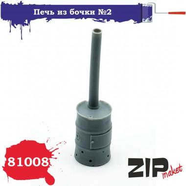 81008 ZIPmaket Печь из бочки N2, 1/35