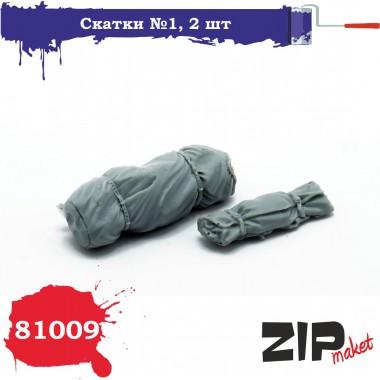 81009 ZIPmaket Скатки N1, 2 шт., 1/35