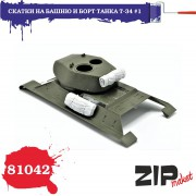 81042 ZIPmaket Скатки на башню и борт танка т-34 N 1, 1/35