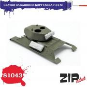 81043 ZIPmaket Скатки на башню и борт танка т-34 N 2, 1/35