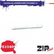 81049 ZIPmaket Скатка на армейский грузовик N 3, 1/35