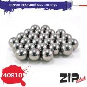 40910 Zipmaket Набор шариков стальных 5 мм, 30 шт.
