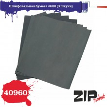 40960 ZIPmaket Шлифовальная бумага #600 (3 штуки)