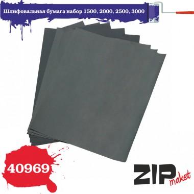 40969 ZIPmaket Шлифовальная бумага набор 1500, 2000, 2500, 3000