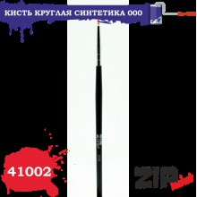 41002 ZIPmaket Кисть круглая синтетика 000