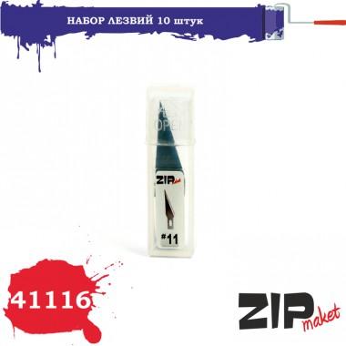 41116 ZIPmaket Набор лезвий 10 штук